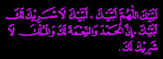 talbiyah2